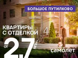ЖК «Большое Путилково» Квартиры со скидкой до 10%!